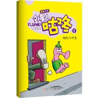 外星人咕咚(共3册)
