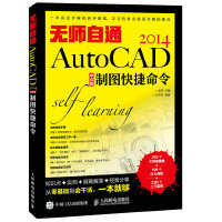 无师自通AutoCAD 2014中文版制图快捷命令