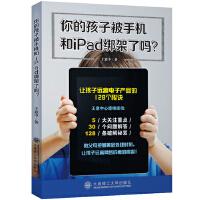 你的孩子被手�C和iPad�架了��?