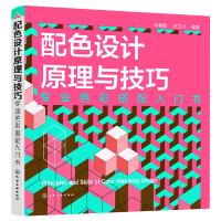 现货正版 配色设计原理与技巧 专业色彩搭配入门书 配色设计方案图书配色设计原理平面设计师色彩方案广告版式配色手册色彩教程