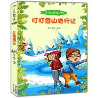 叮叮的冒险之旅:叮叮雪山旅行记
