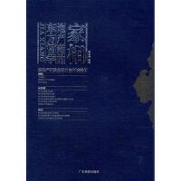 【二手书8成新】《家相地产商的东方哲学》 陈奕瑛著 9787806537039
