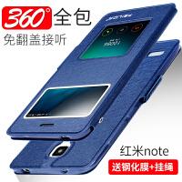 红米note手机壳 1S增强版保护套5.5寸hm软翻盖式N0TE皮套硅胶男女
