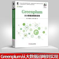 机械工业:Greenplum:从大数据战略到实现