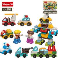 万高城市百变积木玩具益智拼装汽车智力diy澄海玩具幼儿园 生日礼物六一圣诞节新年礼品
