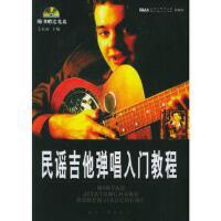 【二手旧书9成新】民谣吉他弹唱入门教程毛东海 主编航空工业出版社9787801836731
