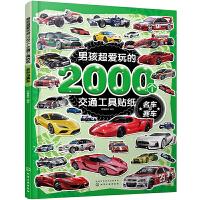 男孩超爱玩的2000个交通工具贴纸. 名车与赛车 [3~6岁儿童] 化学工业