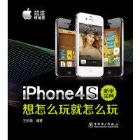iPhone 4S新手宝典:想怎么玩就怎么玩