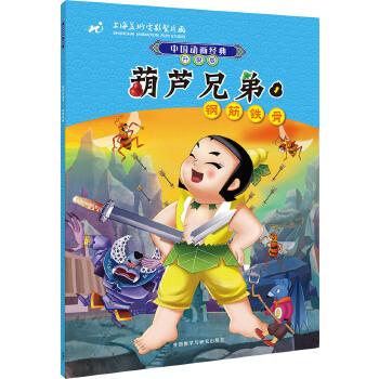 中国动画经典升级版:葫芦兄弟3钢筋铁骨 热销100多万册中国动画经典系列全新升级,更多注音故事,更精彩绘图文字,浓缩八十年中国动画经典,传递三代人温暖记忆。注音美绘助力识字阅读,还可下载配乐故事音频。