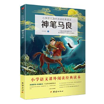 神笔马良 统编小学语文教材(二年级下)快乐读书吧推荐书目