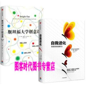 斯坦福大学创意课+自我进化 2册套装 中信出版