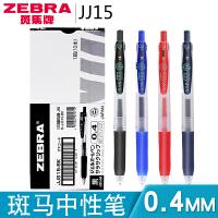 zebra斑马牌中性笔 JJS15 斑马按动签字笔 0.4mm 单支出售 整盒及组合优惠装