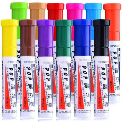 宝克海报笔美术笔手绘笔pop笔广告笔makebi马克笔6 10 20 30mm