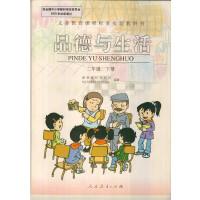人教版小学品德与生活二2年级下册 课本教材教科书品德与社会二年级下册