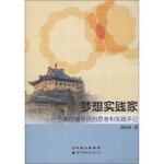 梦想实践家:一个高校辅导员的思考和实践手记,唐红波,中国出版集团,世界图书出版公司,9787510053580