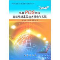 �C�dPOS系�y直接地理定位技�g理��c���`郭大海 著地� 出版社9787116062665【正版直�l】