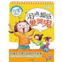 非常班级日记・女生季节:泪点超低爱哭鬼