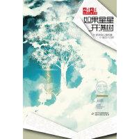 《儿童文学》金牌作家书系――如果星星开满树