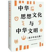 中华思想文化与中华文明(青少年论文集)