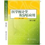 医学统计学及SAS应用(新版)