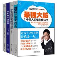 最强大脑记忆力训练书全套4册脑力数学逻辑思维训练书教程王峰 中小学生素材智力开发训练谋略畅销书籍52周记忆 眼脑直映快