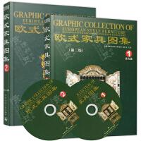 欧式家具图集1+欧式家具图集2(含光盘) 欧式家具书籍 家具设计书籍 室内设计师 家具设计师 欧式古典家具制作书籍