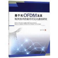 基于光OFDM及其相关技术的室内可见光通信研究/贾科军 贾科军, 著 著