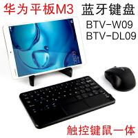 华为平板M3 华为 M3平板电脑 无线键盘BTV-W09/DL09键盘 +鼠标