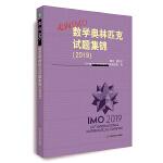 走向IMO:(2019)数学奥林匹克试题集锦 2019年IMO中国国家集训队教练组 著