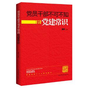党员干部不可不知的党建常识(2013版)(提高党建科学化水平的基本常识)