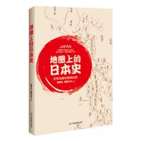 地图上的日本史(诙谐幽默的写作手法辅以珍稀地图,还原整个鲜活的日本历史。日本史学会会长汤重南教授隆重推荐!)