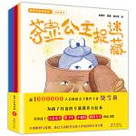 教养力系列绘本:经典童话(全四册)