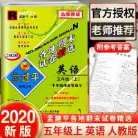 【预售2021秋新版】孟建平五年级上册英语各地期末试卷精选人教版