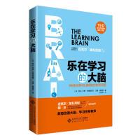 乐在学习的大脑:神经科学可以解答的教育问题