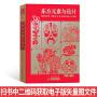 东方元素与设计 中文版 中国中式传统古典图形图案元素设计  在平面广告设计 室内设计中的应用  书籍