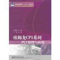 【旧书二手书8成新】欧姆龙CP1系列PLC原理与应用王冬青电子工业9787121145841