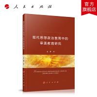 现代思想政治教育中的审美教育研究 人民出版社