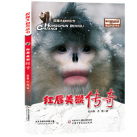 探秘大自然丛书我们爱科学精品科普书系-红唇美猴传奇