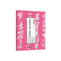 笔墨千年――苏轼寒食帖 赤壁赋