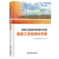 风电工程系列标准化手册 质量工艺标准化手册