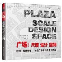 广场:尺度 设计 空间(欧洲广场博物馆,欧洲70个广场等比例纸上收藏)