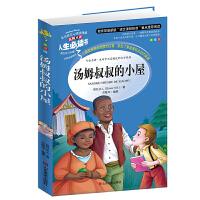汤姆叔叔的小屋彩图版3-5-6年级8-10-12岁儿童书籍中外名著青少年经典小说文学读物畅销书中小学生课外阅读人生必读