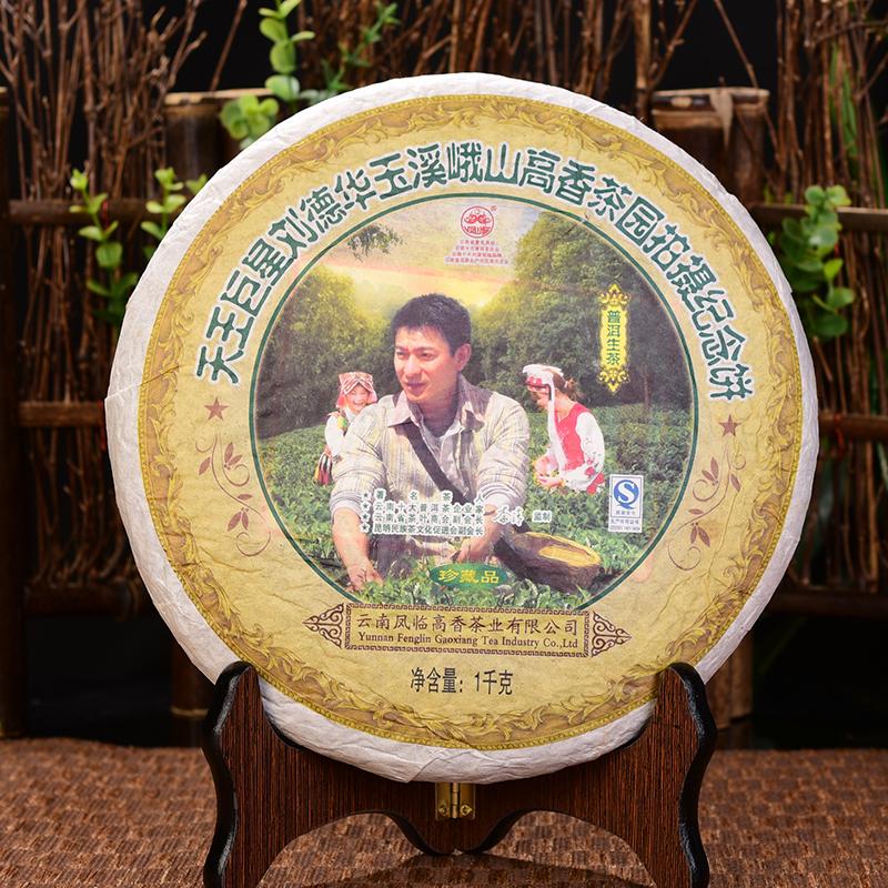 【单片】2008年凤临高香 刘天王茶山拍摄纪念饼 1000克片