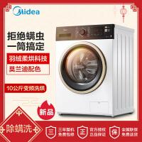 美的10公斤洗衣机 全自动家用洗烘一体变频滚筒 除螨MD100VT15D5