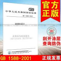 GB 1588-2001玻璃体温计