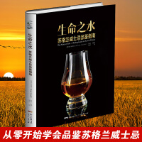 现货 生命之水:苏格兰威士忌品鉴指南 威士忌酒评家执笔,苏格兰威士忌品鉴入门工具书