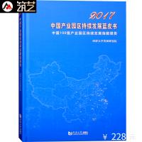 2017中国产业园区持续发展蓝皮书 中国100强产业园区持续发展指数报告 高新技术工业园城市规划设计书籍