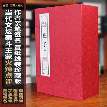 王蒙讲说庄子系列【一函六册6册】线装 宣纸 红皮书籍 图书 签名私章版