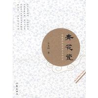 青花瓷:隐藏在釉色里的文字秘密