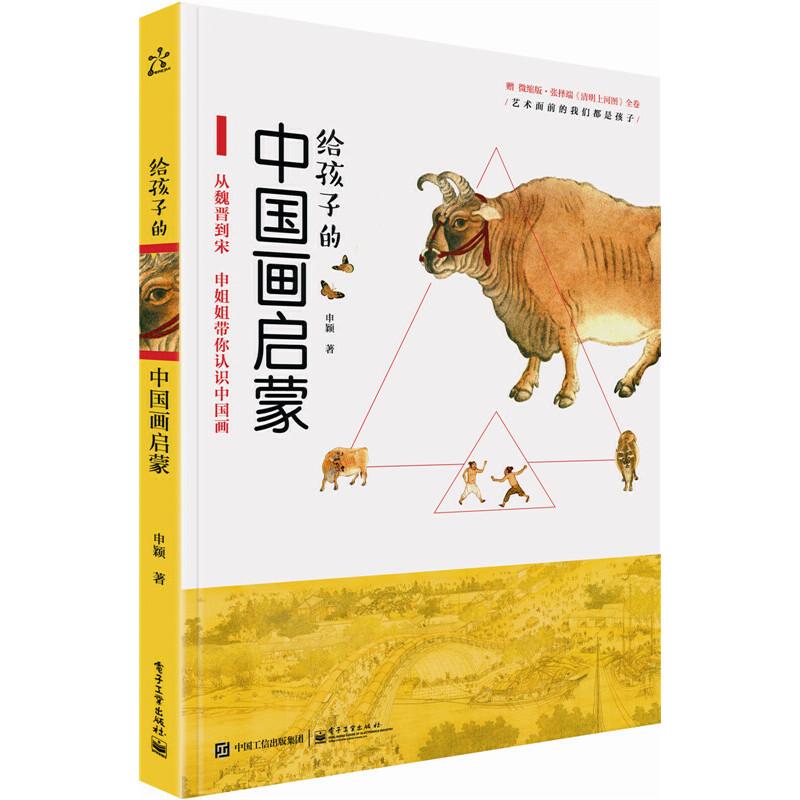 给孩子的中国画启蒙(全彩)(含附件1份)没有拿过画笔也可以欣赏中国画!赠缩微版张择端《清明上河图》!(小猛犸童书出品)